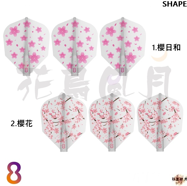 8-FLIGHT-SHAPE-CHERRY-BLOSSOM-CLEAR.jpg