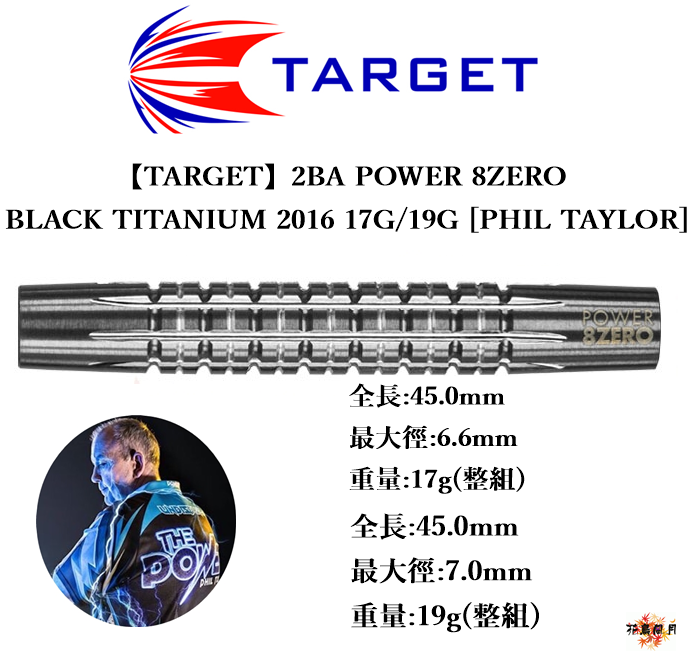 TARGET-2BA-POWER-8ZERO-BLACK-TITANIUM-1719