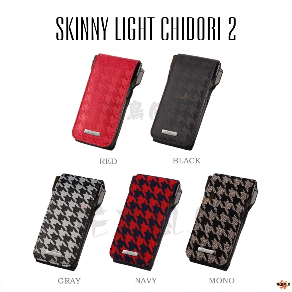CAMEO-DARTS-CASE-SKINNY-LIGHT-CHIDORI-2