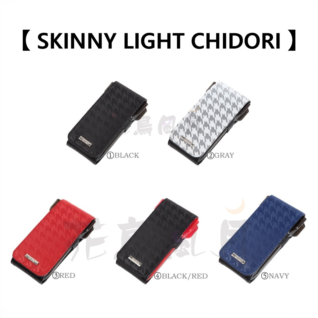 CAMEO-DARTS-CASE-SKINNY-LIGHT-CHIDORI
