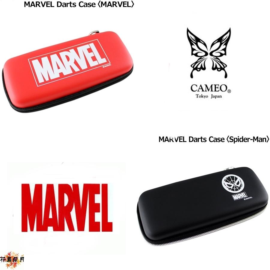 CAMEO-MARVEL-DARTS-CASE