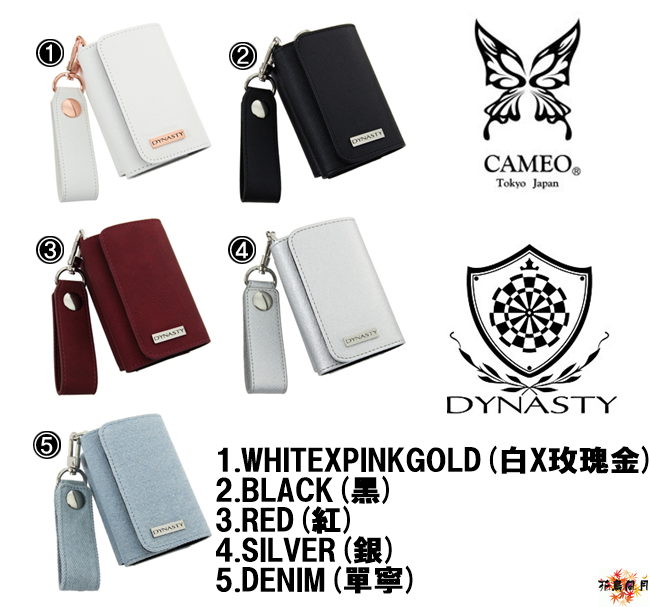 Cameo-Dynasty-Darts-Case-caspe.png