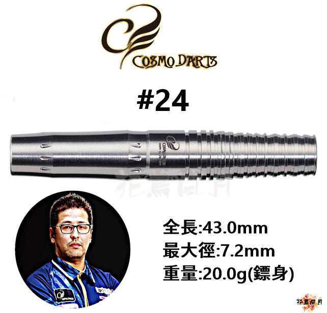 Cosmo-Cosmodarts-24-AKAMATSU