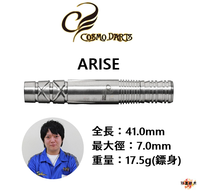 Cosmo-Cosmodarts-ARISE