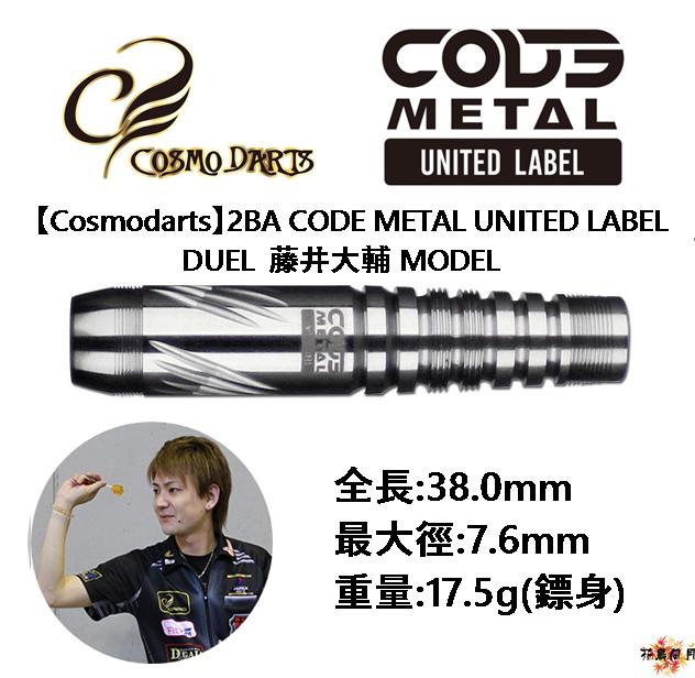 Cosmo-Cosmodarts-DUEL