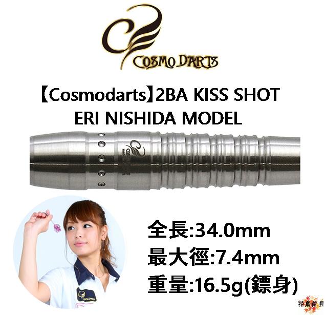 Cosmo-Cosmodarts-ERI-NISHIDA