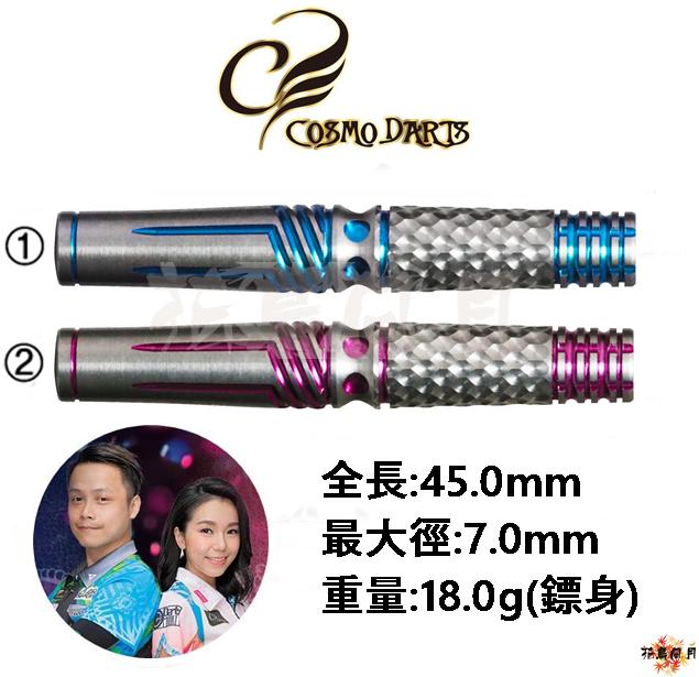 Cosmo-Cosmodarts-Juggler-JugglerQueen-Dart set