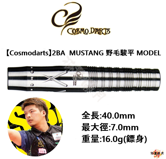 Cosmo-Cosmodarts-Mustang-NOGE