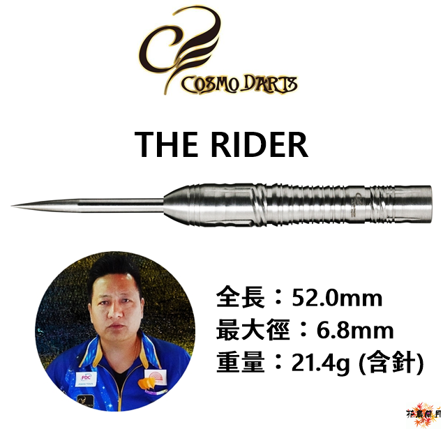 Cosmo-Cosmodarts-THE-RIDER-PUPO-TENG-LIEH-STEEL.png
