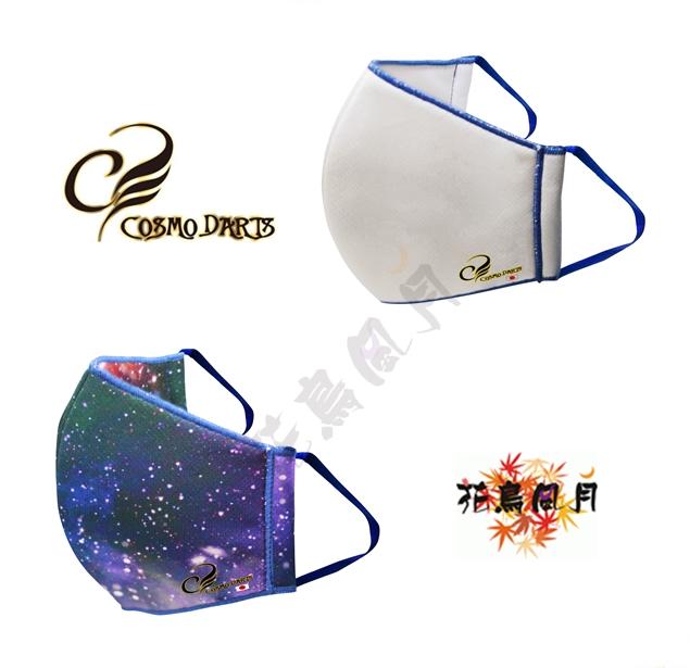 Cosmodarts-Mask-02.jpg
