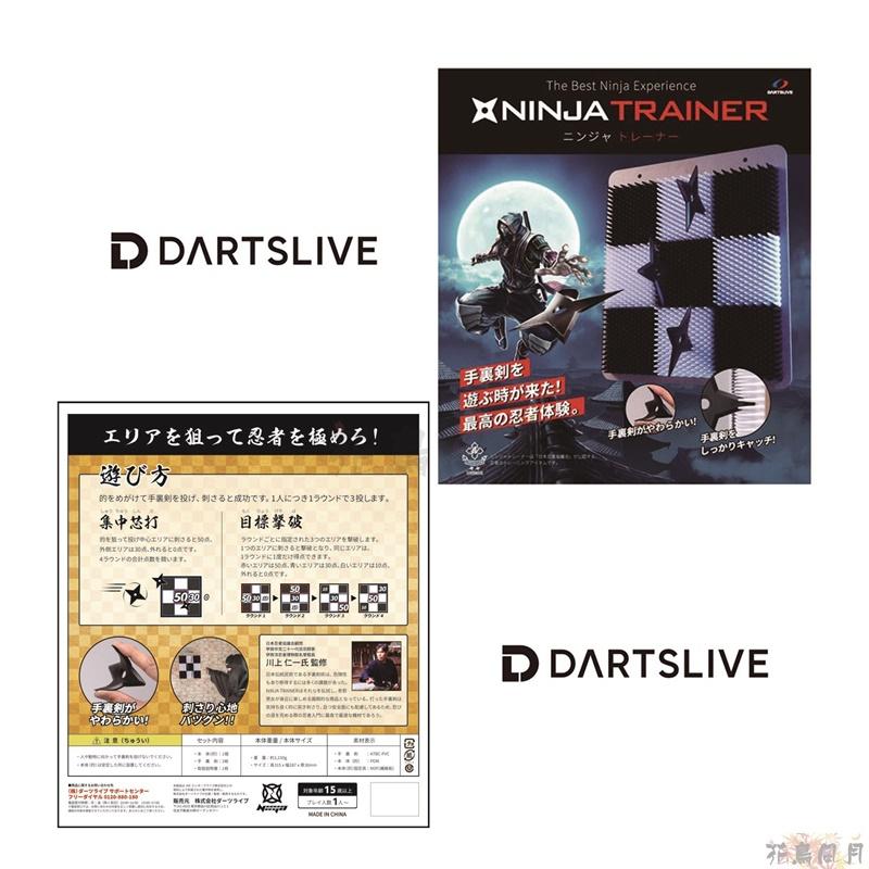 DARTSLIVE-Ninja-Trainer-02.jpg