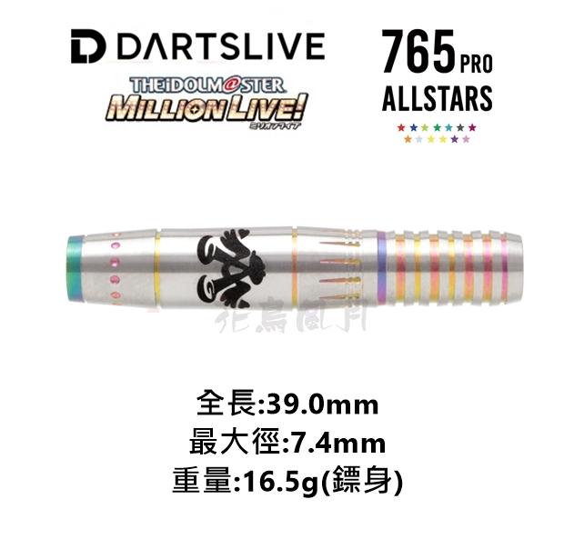 DARTSLIVE-STER-MILLION-LIVE