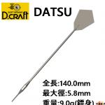 DCRAFT-2BA-DATSU