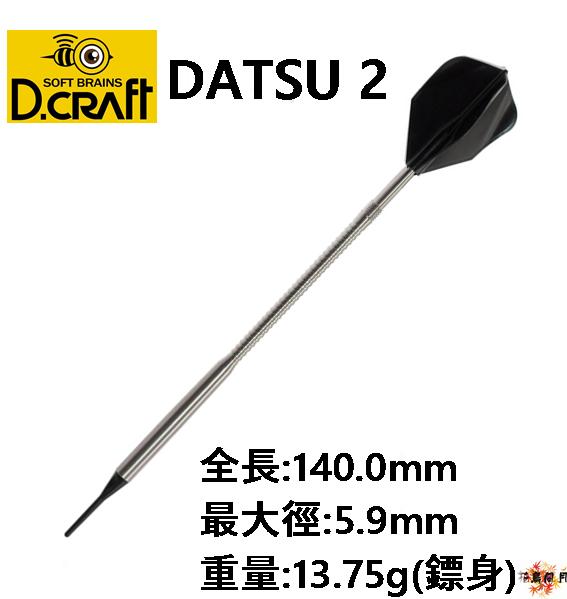 DCRAFT-2BA-DATSU2