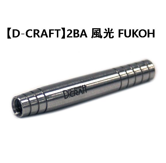 DCRAFT-2BA-FUKOH