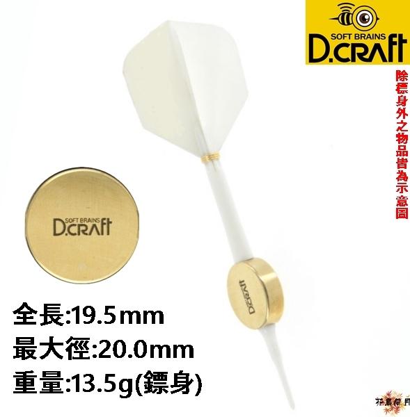 DCRAFT-2BA-HACCHI