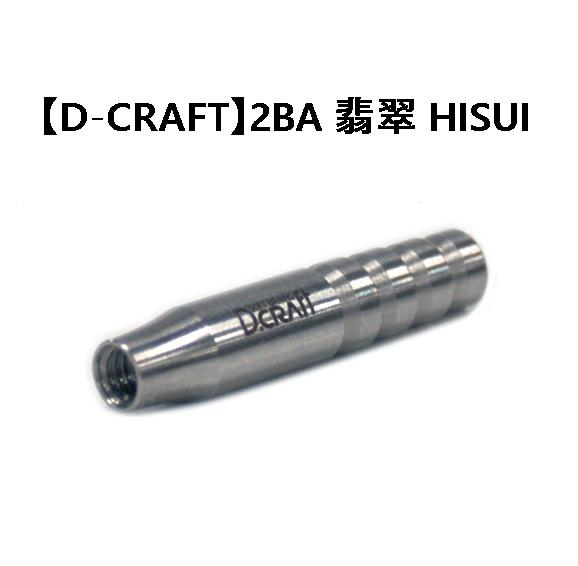 DCRAFT-2BA-HISUI