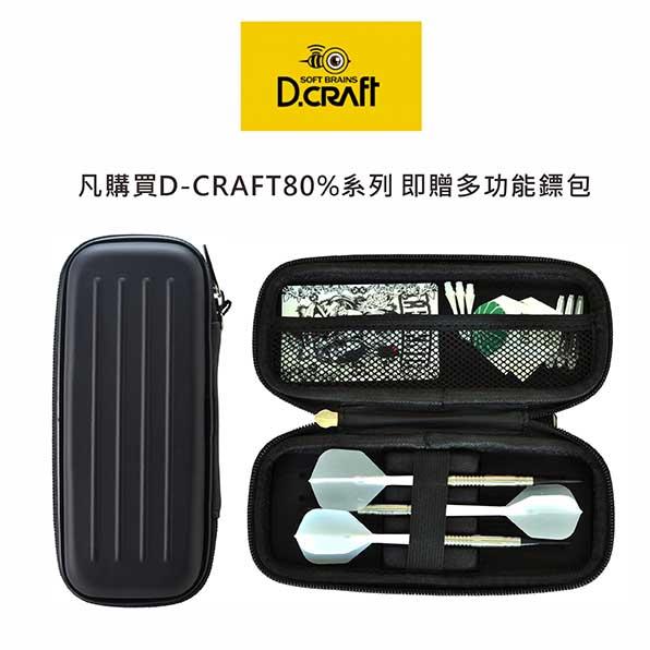 DCRAFT-2BA-NEW-80-02.jpg