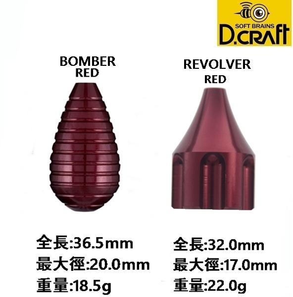 DCRAFT-2BA-REVOLVER-BOMBER