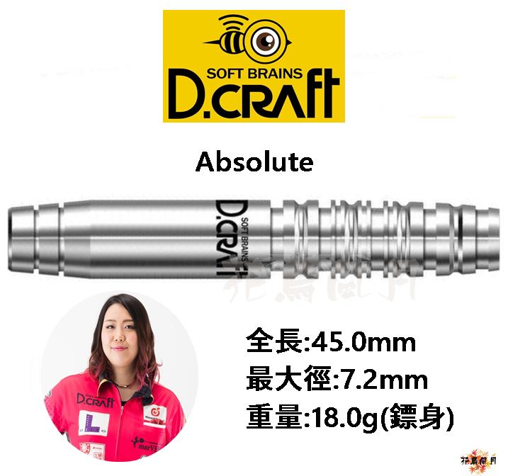 DCRAFT-Absolute