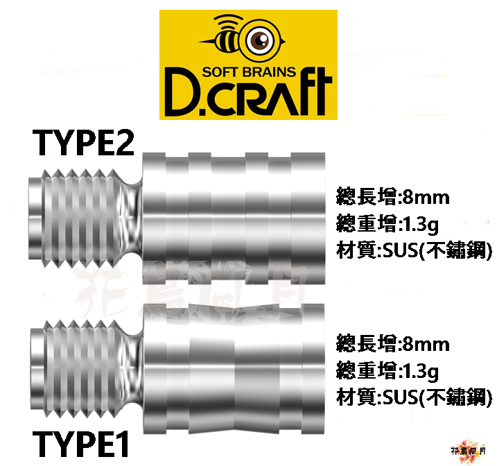 DCRAFT-BARREL-EXTENSION-STAINLESS