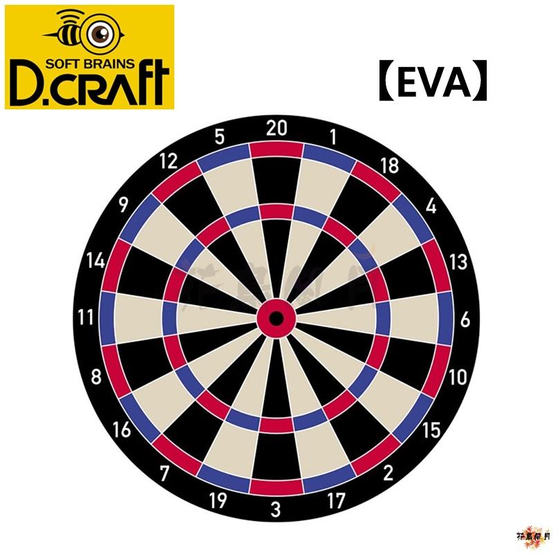 DCRAFT-DARTBOARD-SPIDER-EVA
