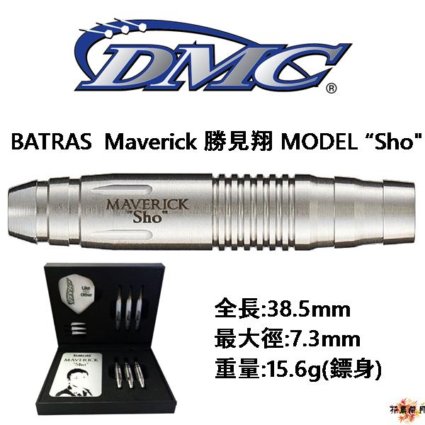 DMC-NO5-BATRAS-Maverick-Sho