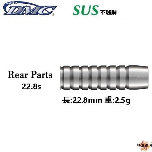 DMC-btras-Phoenix-SUS-22.8S