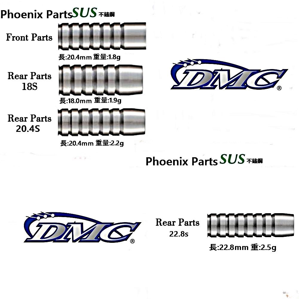 DMC-btras-Phoenix-SUS-Series