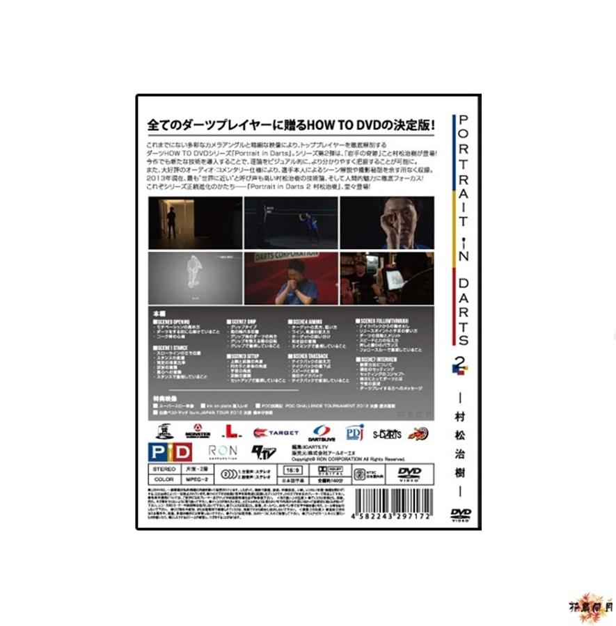 DVD-Portrait-in-Darts-2-Haruki-Muramatsu-02.jpg