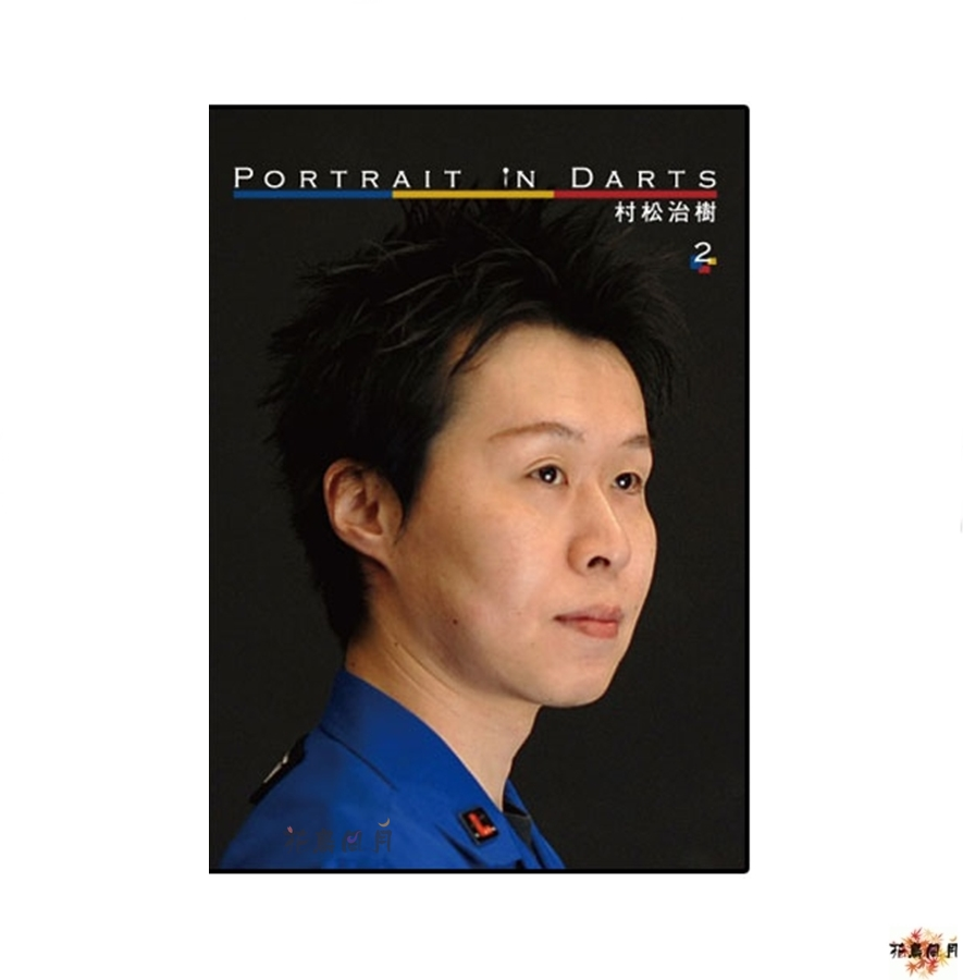 DVD-Portrait-in-Darts-2-Haruki-Muramatsu
