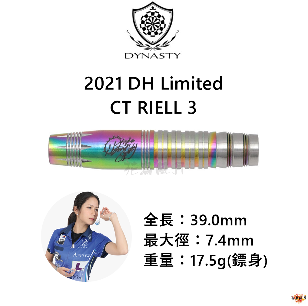 DYNASTY-2BA-A-FLOW-BLACK-LINE-CT-RIELL-3-2021-DH-Limited-Box.png
