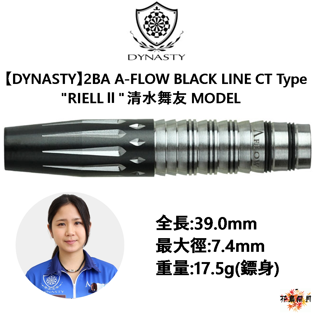 DYNASTY-2BA-A-FLOW-BLACK-LINE-CT-Type-RIELLⅡ.png