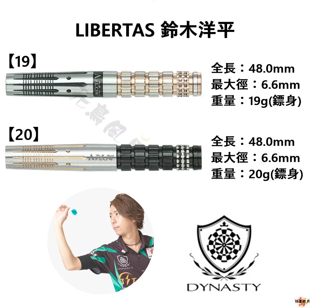 DYNASTY-2BA-A-FLOW-BLACK-LINE-LIBERTAS