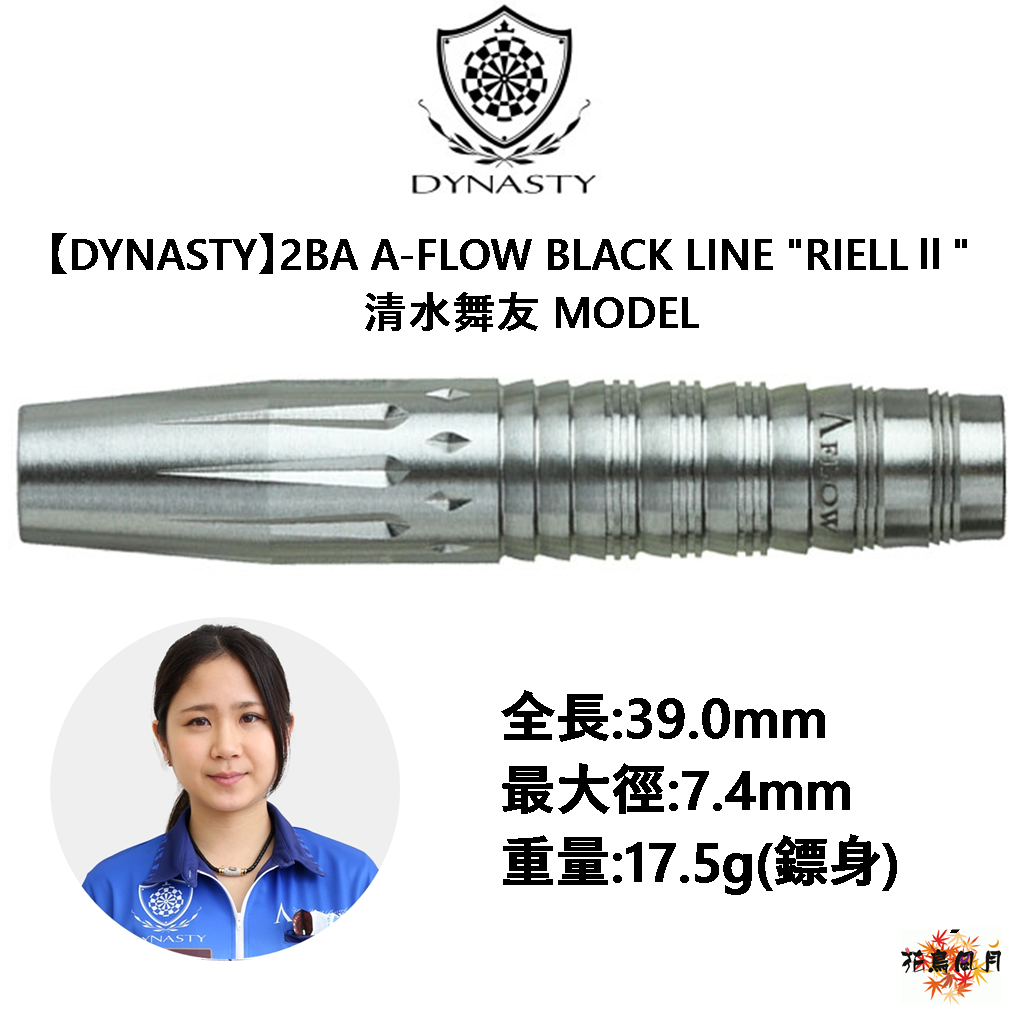DYNASTY-2BA-A-FLOW-BLACK-LINE-RIELLⅡ