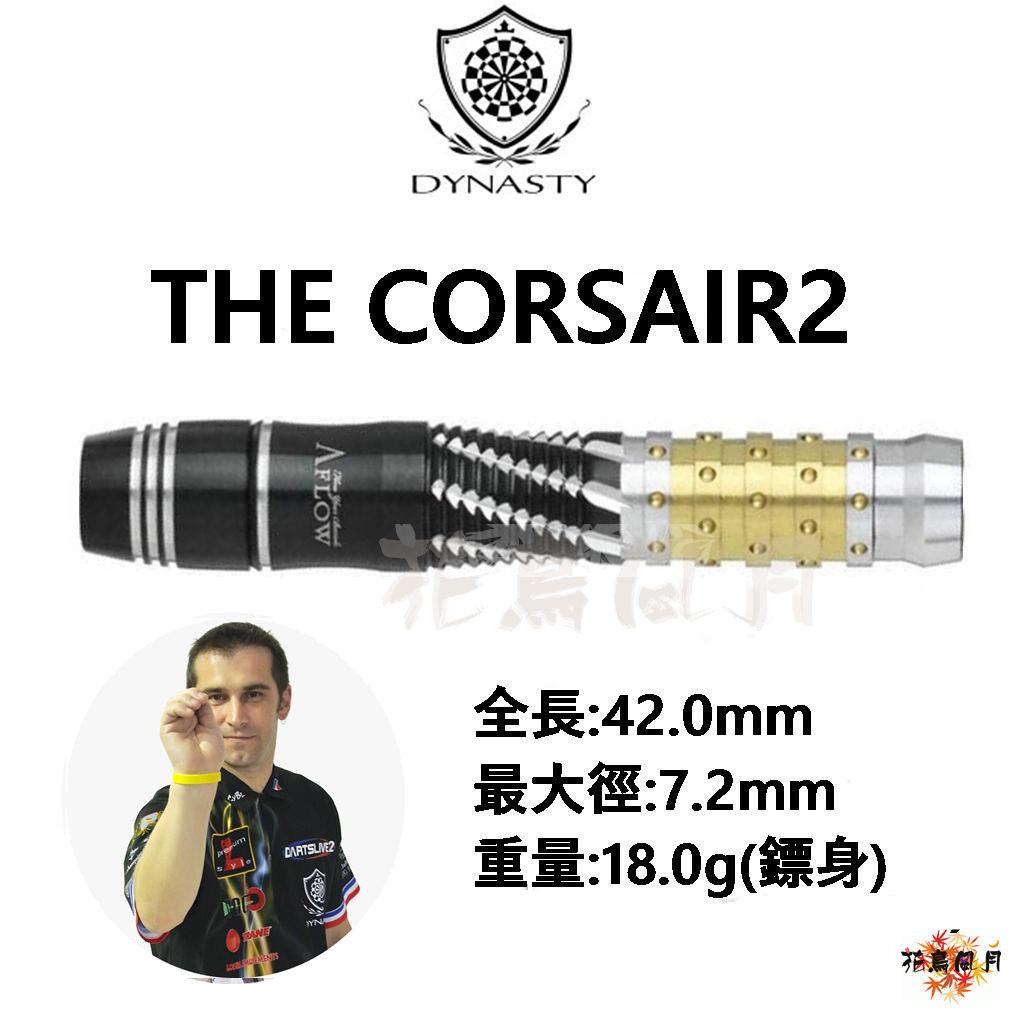 DYNASTY-2BA-A-FLOW-BLACK-LINE-THE CORSAIR2