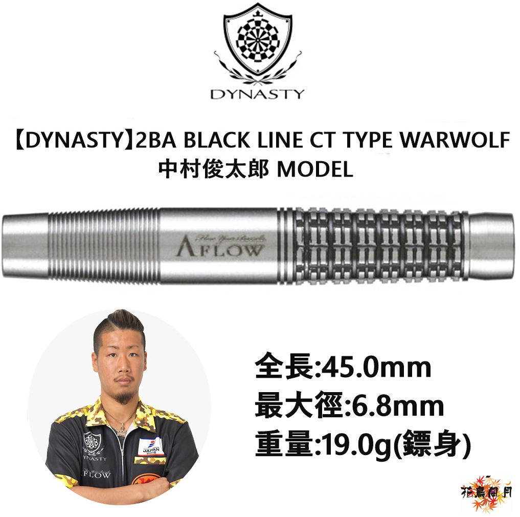 DYNASTY-2BA-BLACKLINE-CT-TYPE-WARWOLF-NAKAMURASUNTARO-MODEL.png