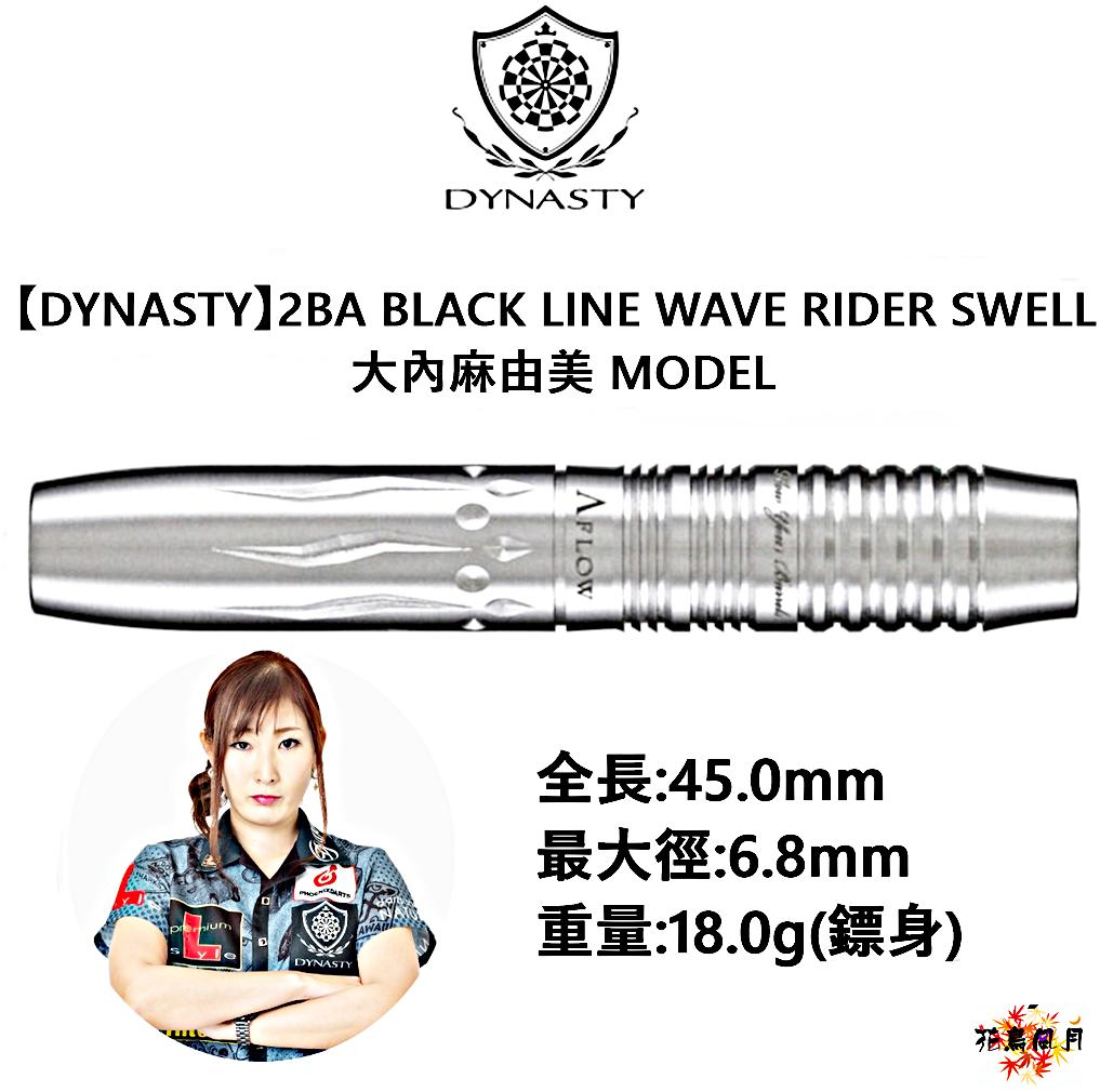 DYNASTY-2BA-BLACKLINE-WAVE-RIDER-SWELL-MAYUMIOUCHI MODEL