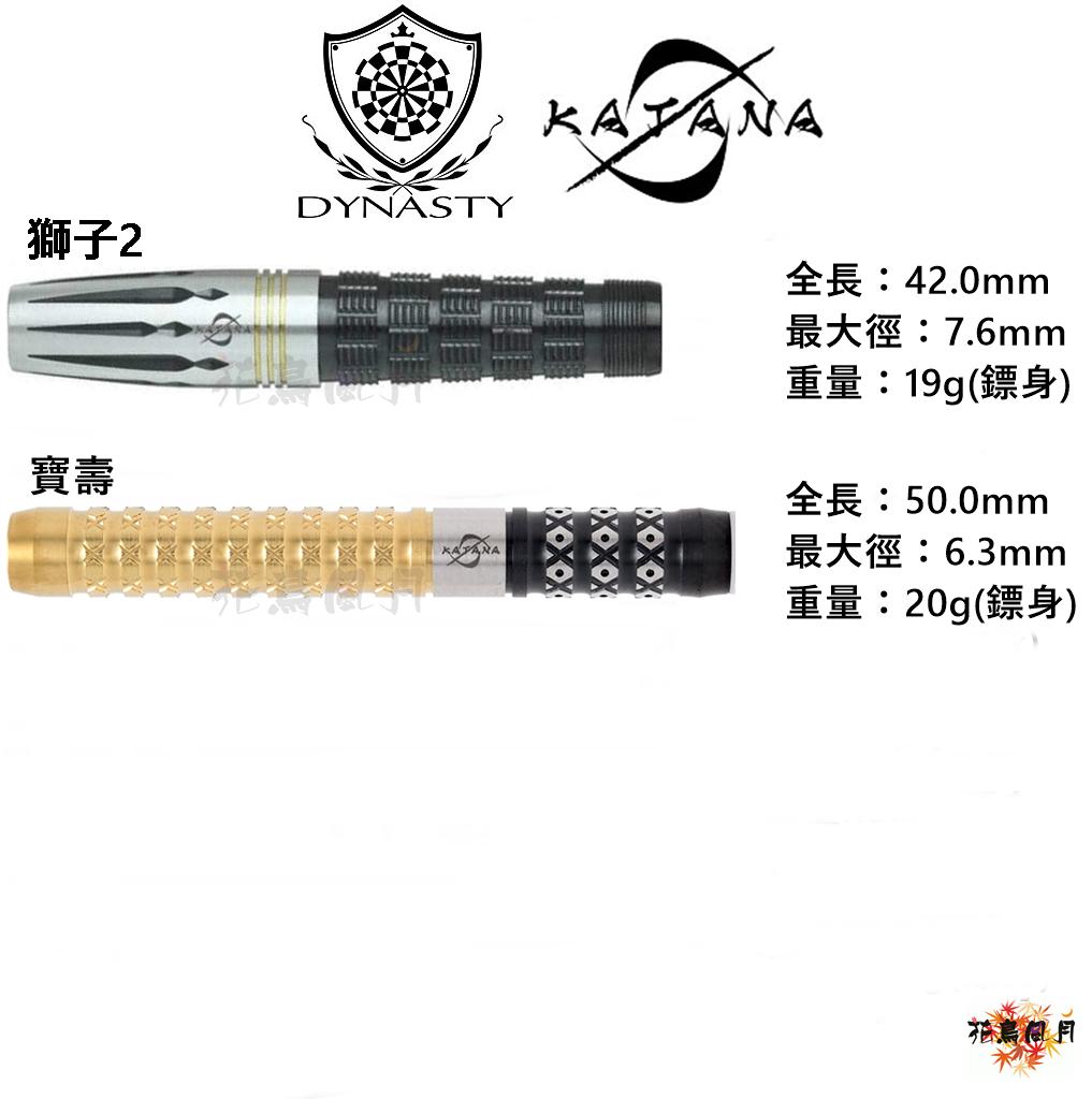DYNASTY-2BA-KATANA-MEITOU-2-01.png