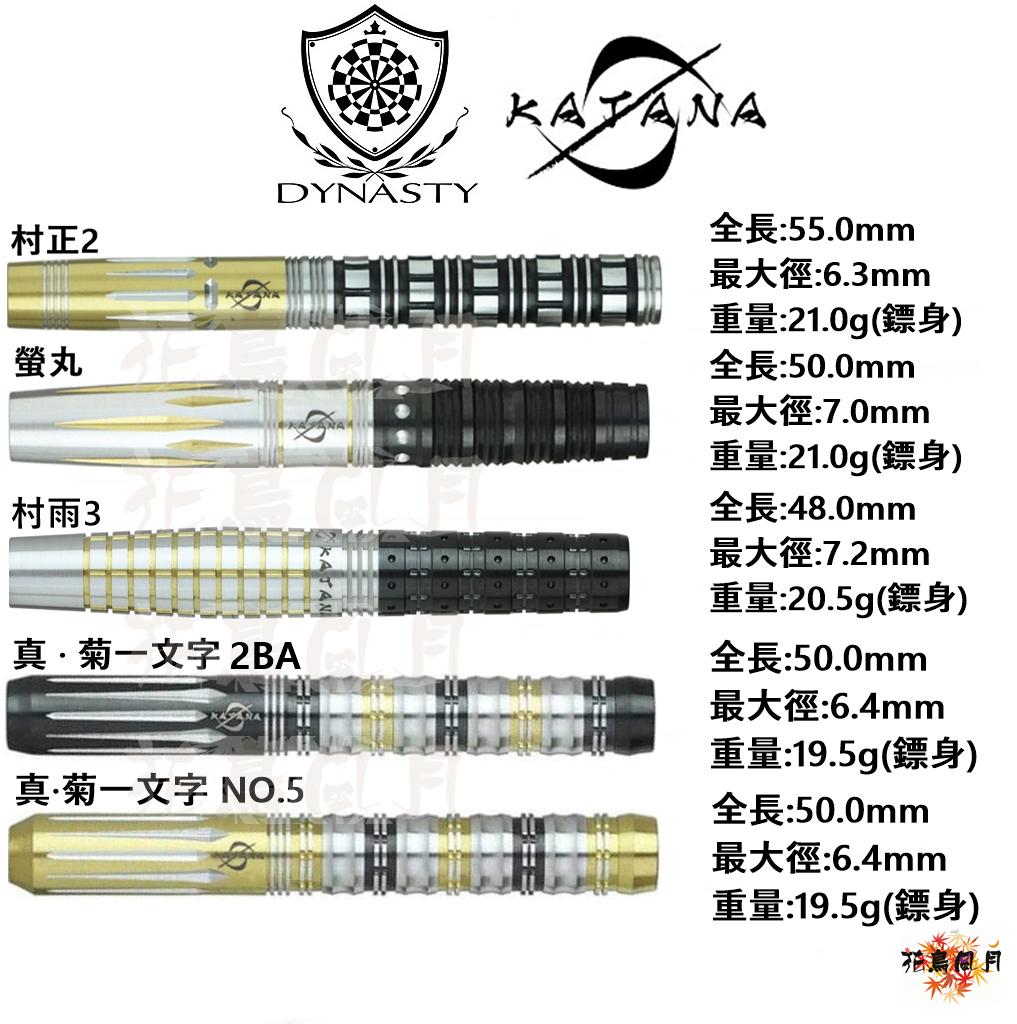 DYNASTY-2BA-KATANA-MEITOU-2