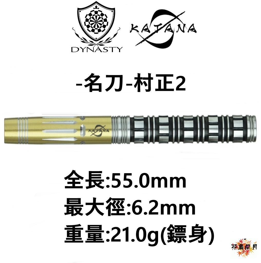 DYNASTY-2BA-KATANA-MEITOU-MURAMASA-2