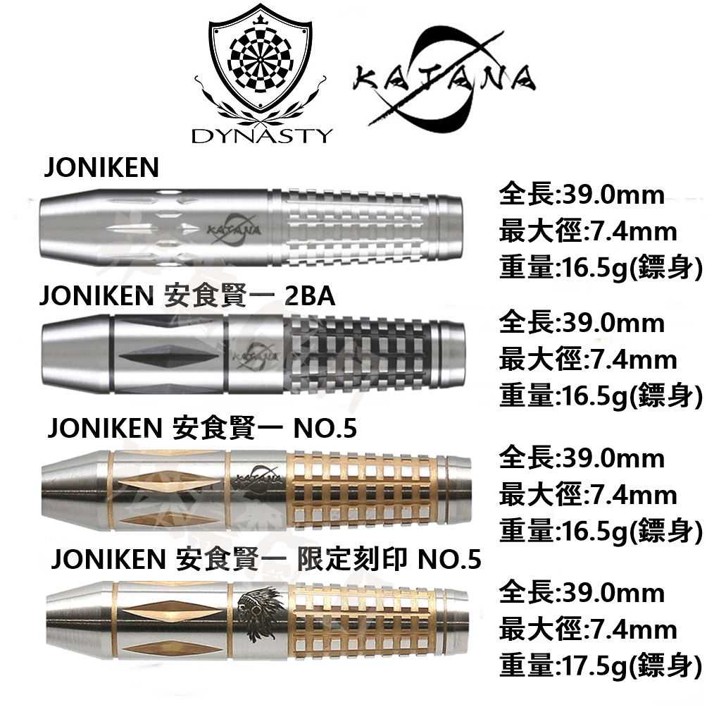 DYNASTY-2BA-NO.5-KATANA-JONIKEN-SERIES