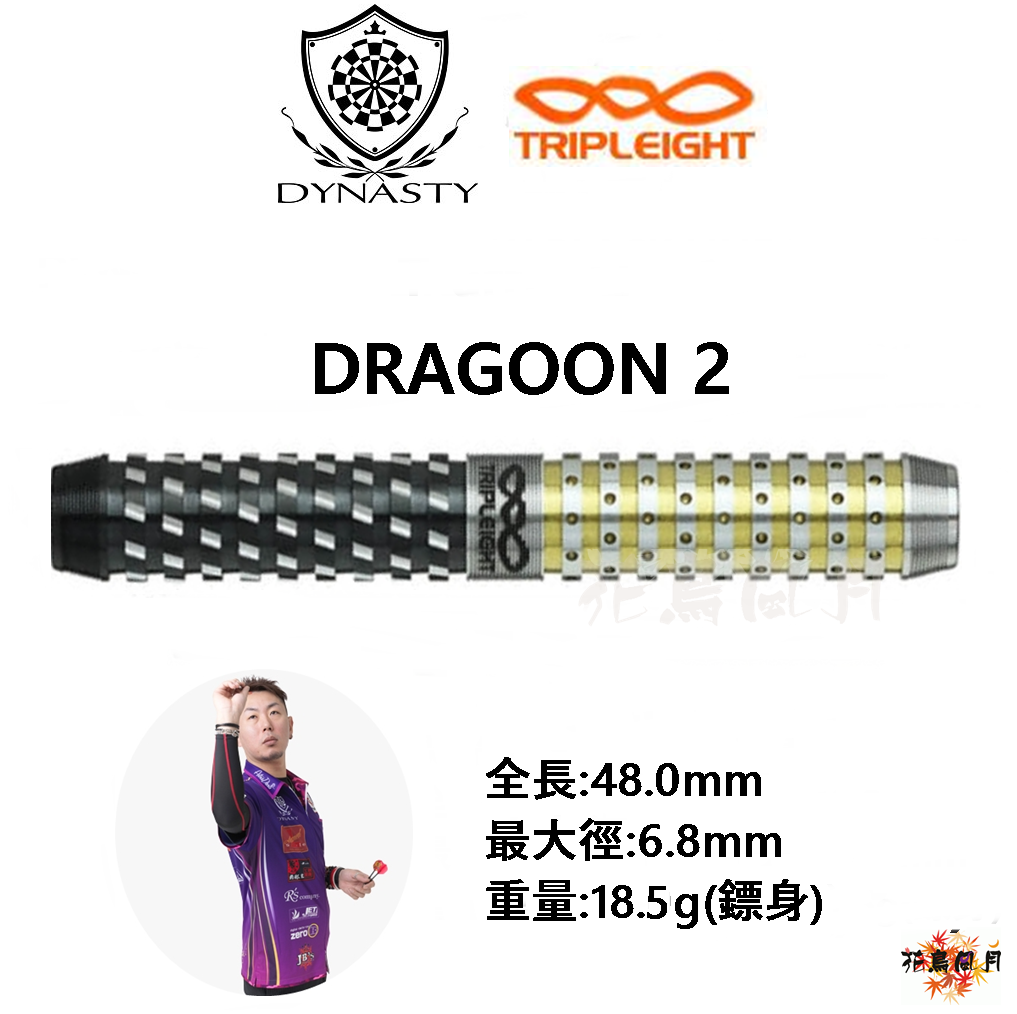 DYNASTY-888-2ba-dragoon2
