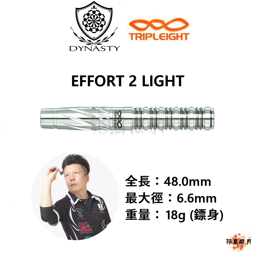 DYNASTY-888-2ba-effort-2-light.png