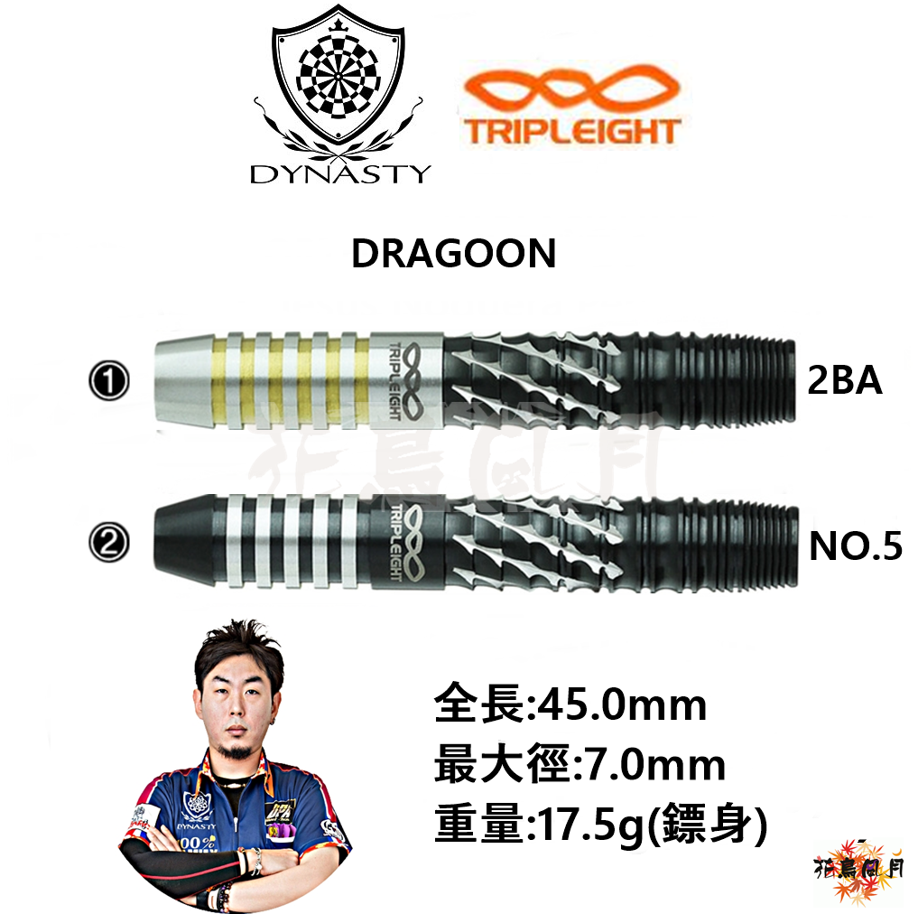 DYNASTY-888-2ba-no5-dragoon