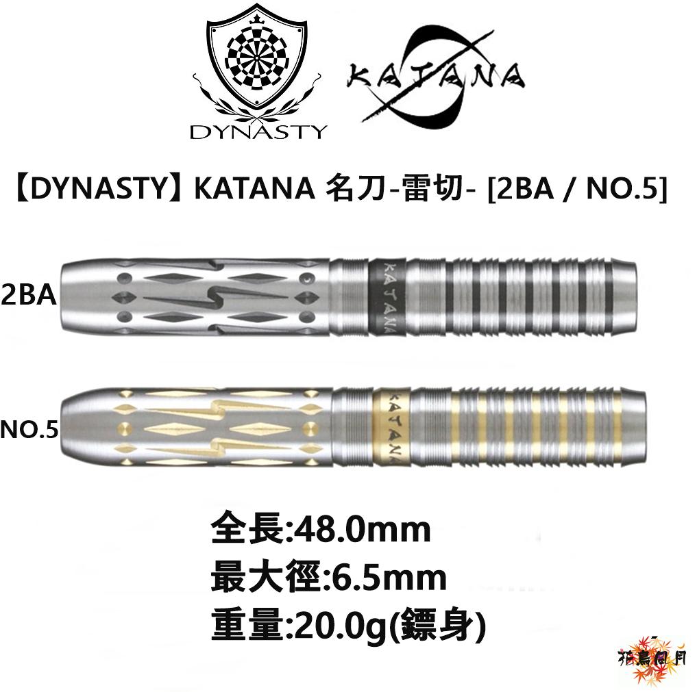 DYNASTY-Katana-Meito-Raikiri