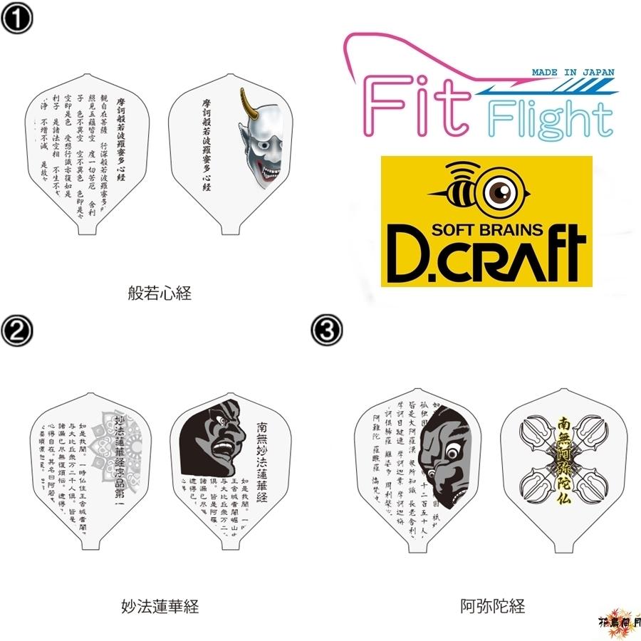 Dcraft-FitFlight-Buddhist