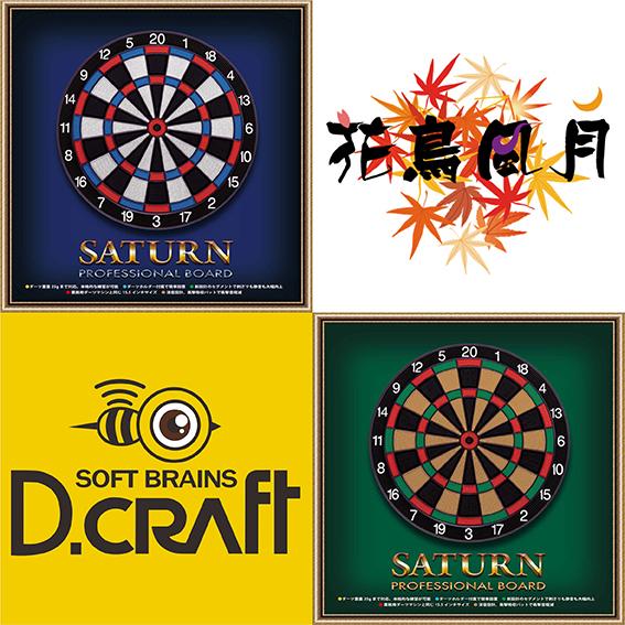 Dcraft-ProfessionaBoard-SATURN2016