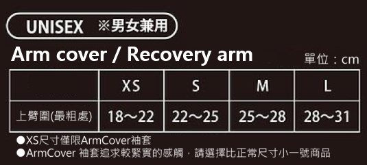 Doron-RecoveryarmUNISEX-01-1.png