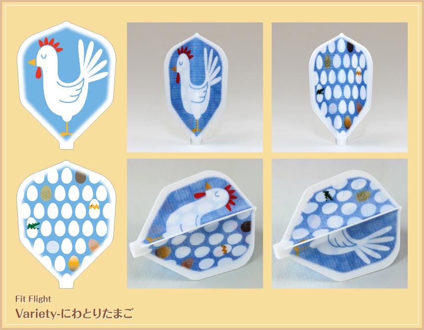 Fit-FitFlightAIRxDcraft-Niwatori-Egg-shape.jpg